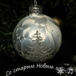 Голосовые поздравления со Старым Новым Годом