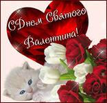 Голосовые поздравления с Днем влюбленных